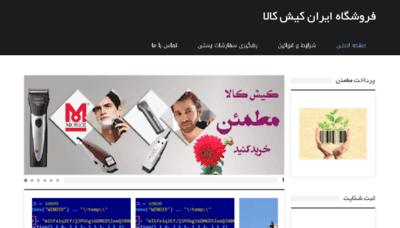 What Ikishkala.ir website looked like in 2018 (2 years ago)