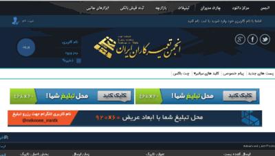 What Irantk.ir website looked like in 2018 (2 years ago)