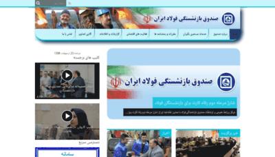 What Irsbf.ir website looked like in 2019 (2 years ago)