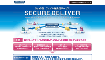 What I-securedeliver.jp website looked like in 2019 (1 year ago)