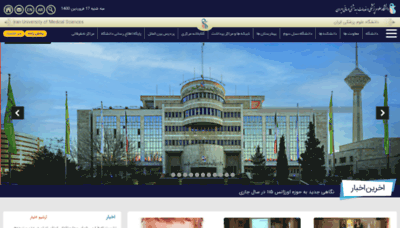 What Iums.ac.ir website looks like in 2021