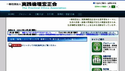 What Jissenrinri.or.jp website looked like in 2018 (3 years ago)