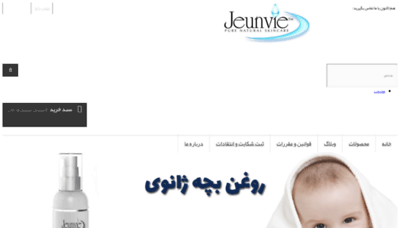What Jeunvie.ir website looked like in 2018 (2 years ago)