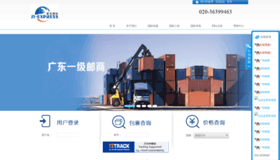 What Jy-express.cn website looked like in 2018 (2 years ago)