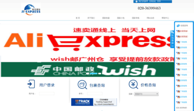 What Jy-express.cn website looked like in 2020 (1 year ago)