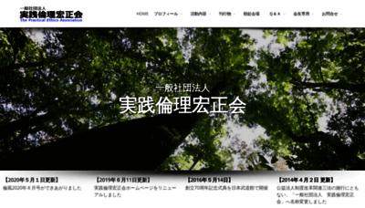 What Jissenrinri.or.jp website looked like in 2020 (1 year ago)