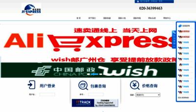 What Jy-express.cn website looks like in 2021