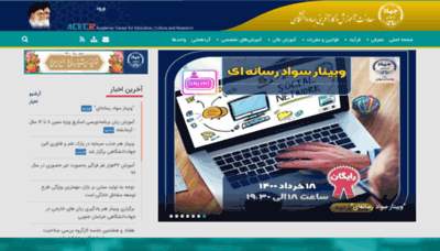 What Jde.ir website looks like in 2021