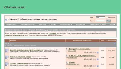 What K9-forum.ru website looked like in 2017 (3 years ago)