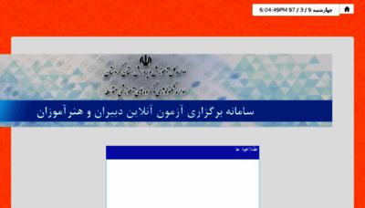 What Kurdazmoon.ir website looked like in 2018 (3 years ago)