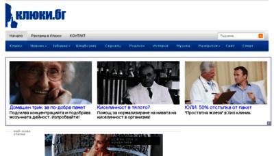 What Kliuki.bg website looked like in 2018 (3 years ago)