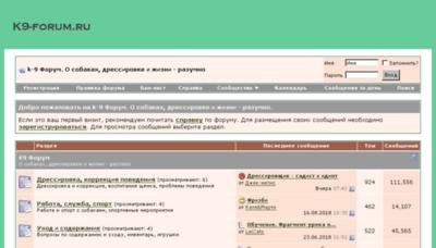 What K9-forum.ru website looked like in 2018 (2 years ago)