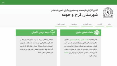 What Kb26.ir website looked like in 2018 (2 years ago)