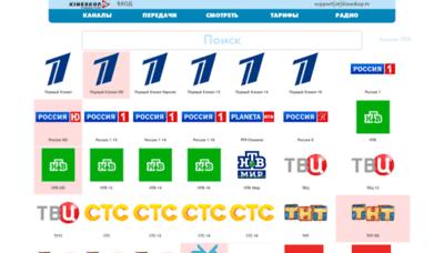 What Kineskop.tv website looked like in 2019 (2 years ago)