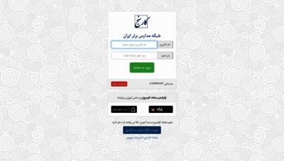 What Karsanj.net website looked like in 2019 (1 year ago)