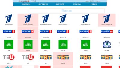 What Kineskop.tv website looked like in 2020 (1 year ago)