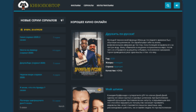 What Kinopovtor1.online website looked like in 2020 (1 year ago)