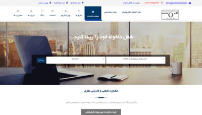 What Kardariran.ir website looked like in 2020 (1 year ago)