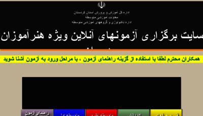 What Kurdazmoon.ir website looked like in 2020 (1 year ago)