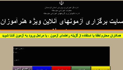 What Kurdazmoon.ir website looked like in 2020 (This year)