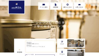 What Kougakusya.jp website looked like in 2020 (This year)