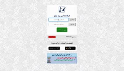 What Karsanj.net website looked like in 2020 (This year)