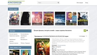 What Kinosreda.pro website looks like in 2021