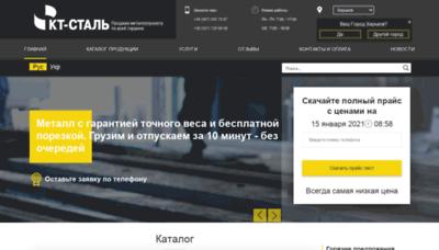 What Kt-stal.com.ua website looks like in 2021