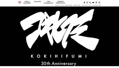 What Koki123.jp website looks like in 2021