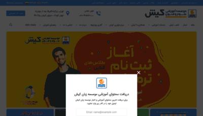What Kish-ist.net website looks like in 2021