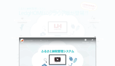 What Ledghome.jp website looked like in 2018 (2 years ago)