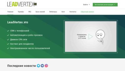 What Leadvertex.info website looked like in 2019 (2 years ago)