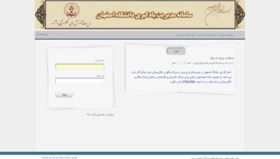 What Lms.ui.ac.ir website looked like in 2019 (2 years ago)