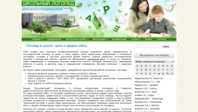 What Logoped18.ru website looked like in 2020 (1 year ago)