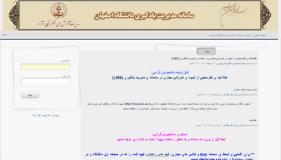 What Lms.ui.ac.ir website looked like in 2020 (1 year ago)