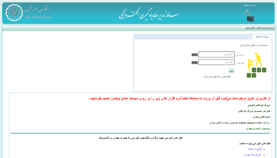 What Lms9.vru.ac.ir website looked like in 2020 (This year)