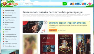 What Libking.ru website looked like in 2020 (This year)