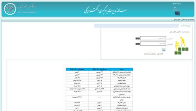 What Lms9.vru.ac.ir website looks like in 2021