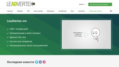 What Leadvertex.info website looks like in 2021