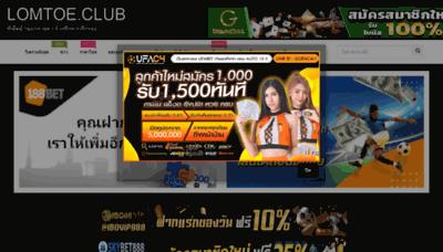What Lomtoe.club website looks like in 2021