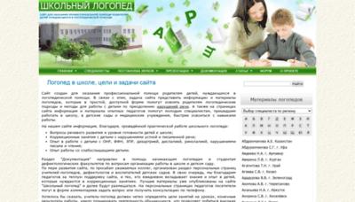 What Logoped18.ru website looks like in 2021