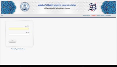 What Lms.ui.ac.ir website looks like in 2021