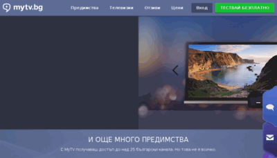 What Mytv.bg website looked like in 2016 (5 years ago)