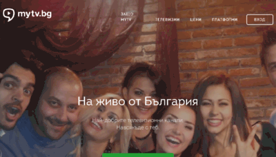 What Mytv.bg website looked like in 2017 (4 years ago)
