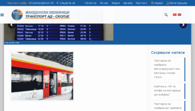 What Mzt.mk website looked like in 2017 (4 years ago)