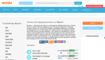 What Myzuka.ru website looked like in 2018 (3 years ago)