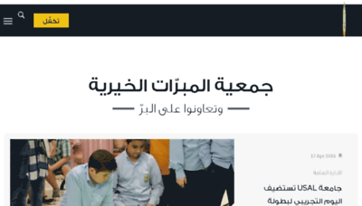 What Mabarrat.org.lb website looked like in 2018 (3 years ago)