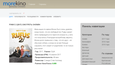 What Morekino.ru website looked like in 2018 (3 years ago)