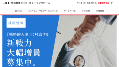 What Mechr.co.jp website looked like in 2018 (3 years ago)