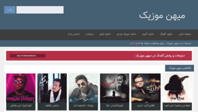 What Mihanmusic.pro website looked like in 2018 (3 years ago)